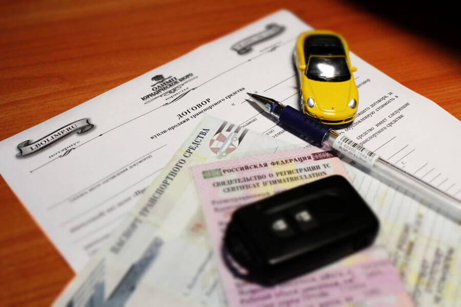 Процедура покупки автомобиля с рук 2019