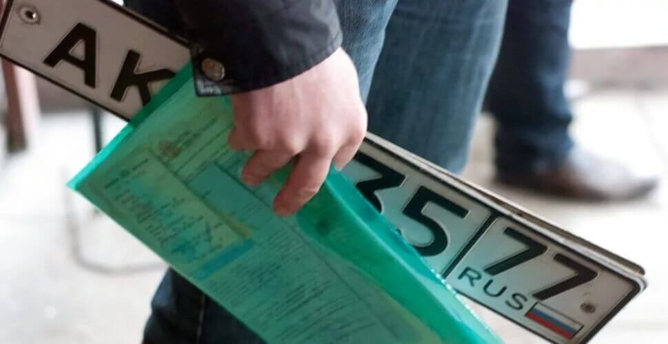 Что не входит в стандартный список документов на покупку авто