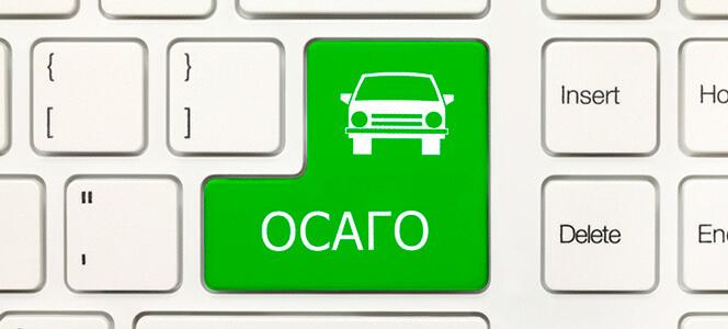 Как оформить электронный полис при покупке автомобиля