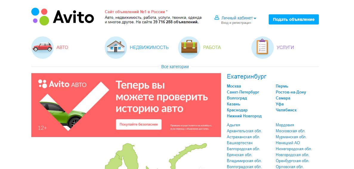 Обзор сайтов по продаже б/у автомобилей - авито