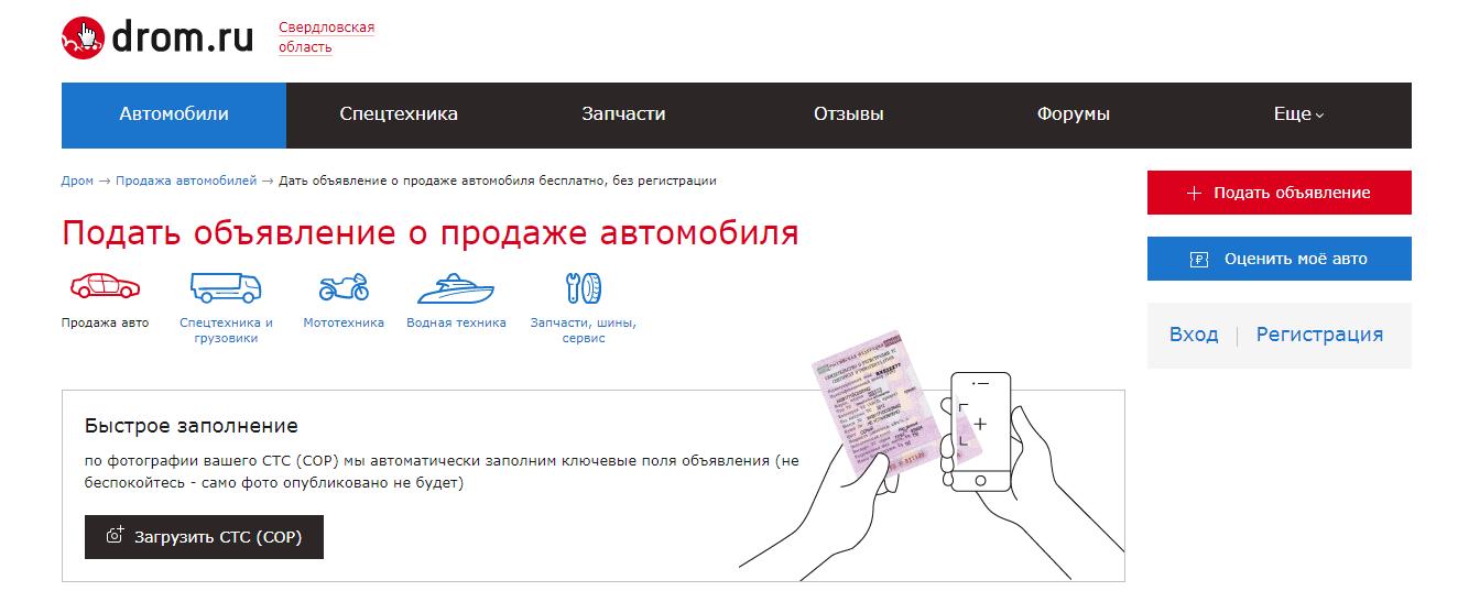 Обзор сайтов по продаже б/у автомобилей - drom.ru
