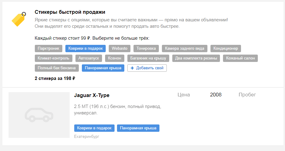 Обзор сайтов по продаже б/у автомобилей - авто.ру