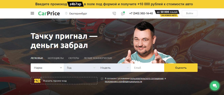 Обзор сайтов по продаже б/у автомобилей - CarPrice