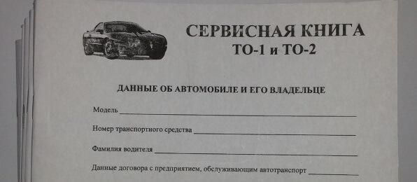 Дополнительные документы, предоставляемые продавцом при продаже авто
