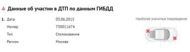 Получть данные об участии в дтп но гос. номеру