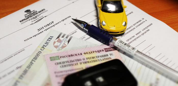 Покупка машины у перекупа, как у владельца по договору купли-продажи