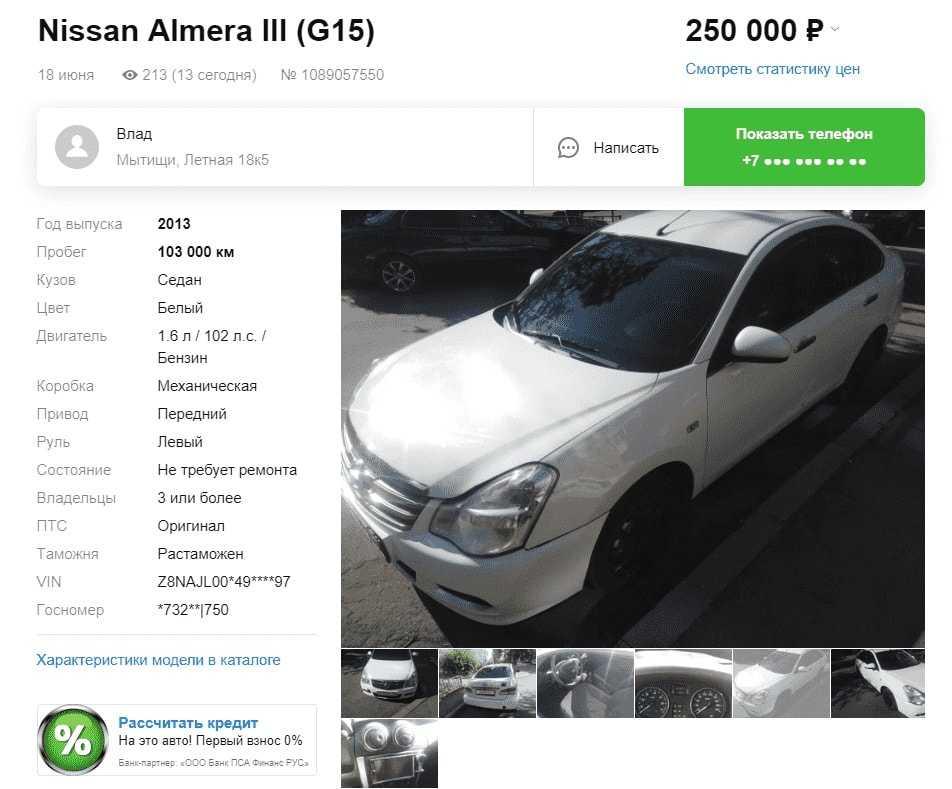 prodaza-Almery