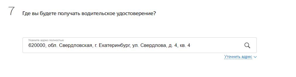 adress-polucheniya