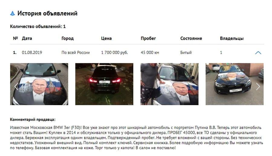 bmw-s-portretom-putina-prodaetsya-posle-dtp
