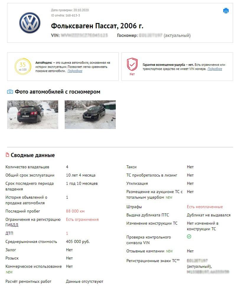 отчет Volkswagen Passat B6