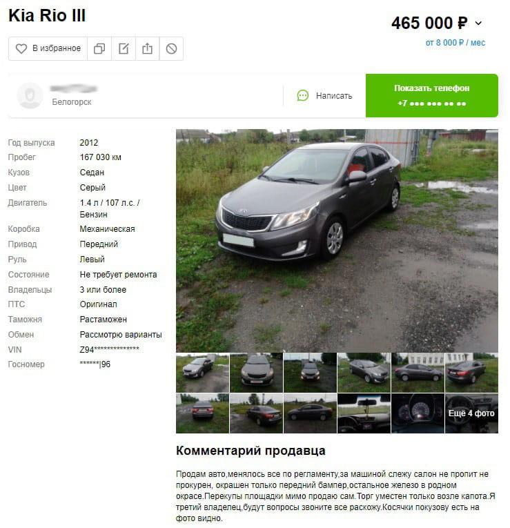 продажа KIO
