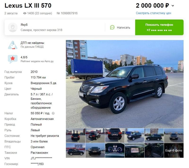 объявление о продаже Лексус ЛХ 570