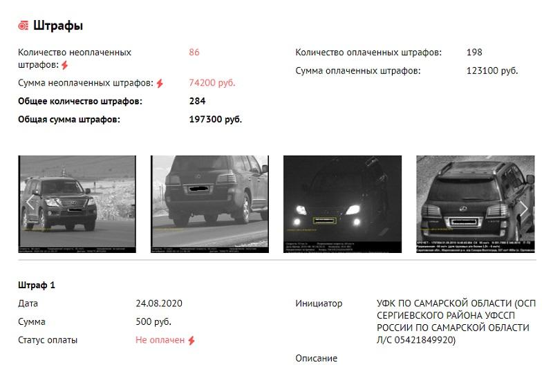 штрафы из отчета avtocod Лексус ЛХ 570