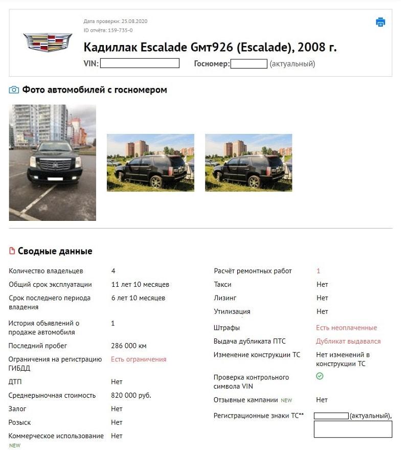 отчет автокод Кадиллак Эскалейд