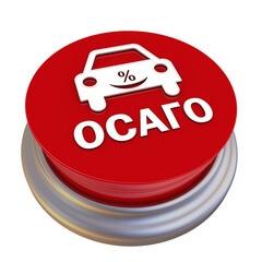 Что нужно для оформления страховки на автомобиль