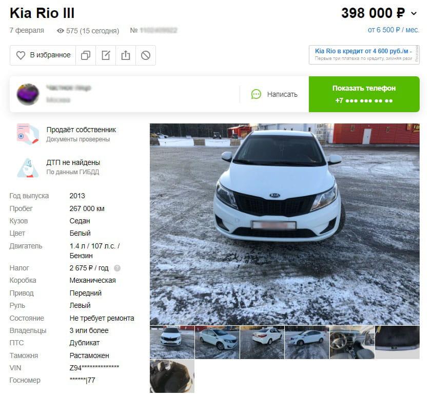 KIA Rio продажа