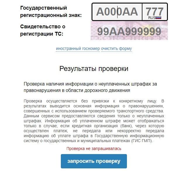 проверяем штрафы на сайте ГИБДД
