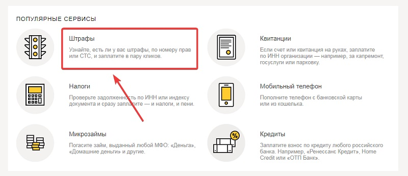 мониторим штрафы на «Яндекс.Деньги»