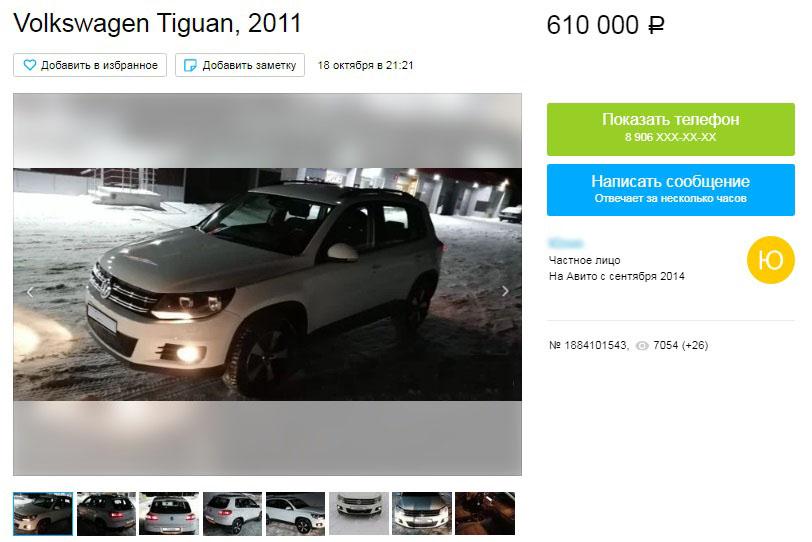 объявление о продаже авто