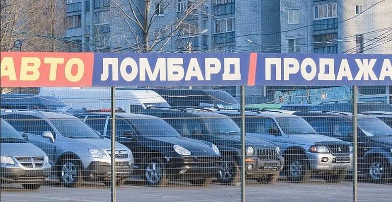 Авто ру ломбард продажа бармен в автосалон вакансии москва