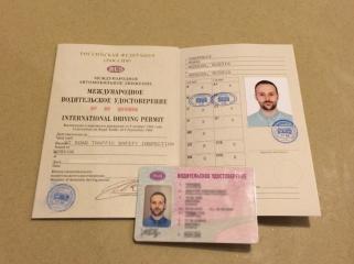 Международные права водительские как получить в екатеринбурге