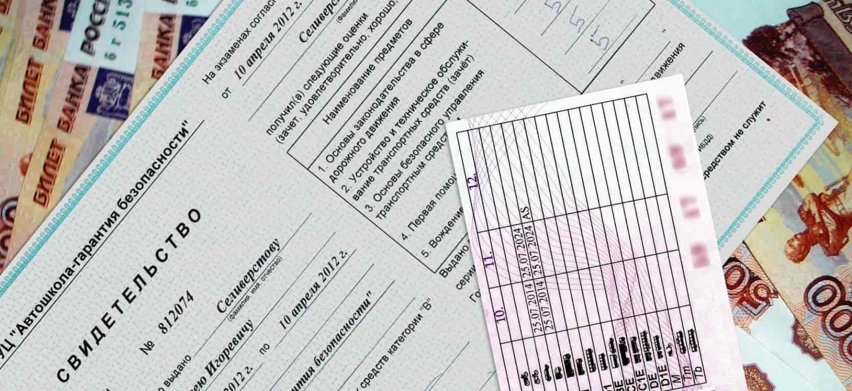Как получить права через госуслуги после сдачи экзамена 2020?
