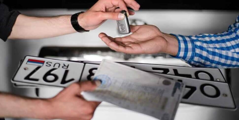 регистрауия авто