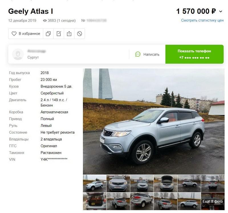 geely atlas продажа