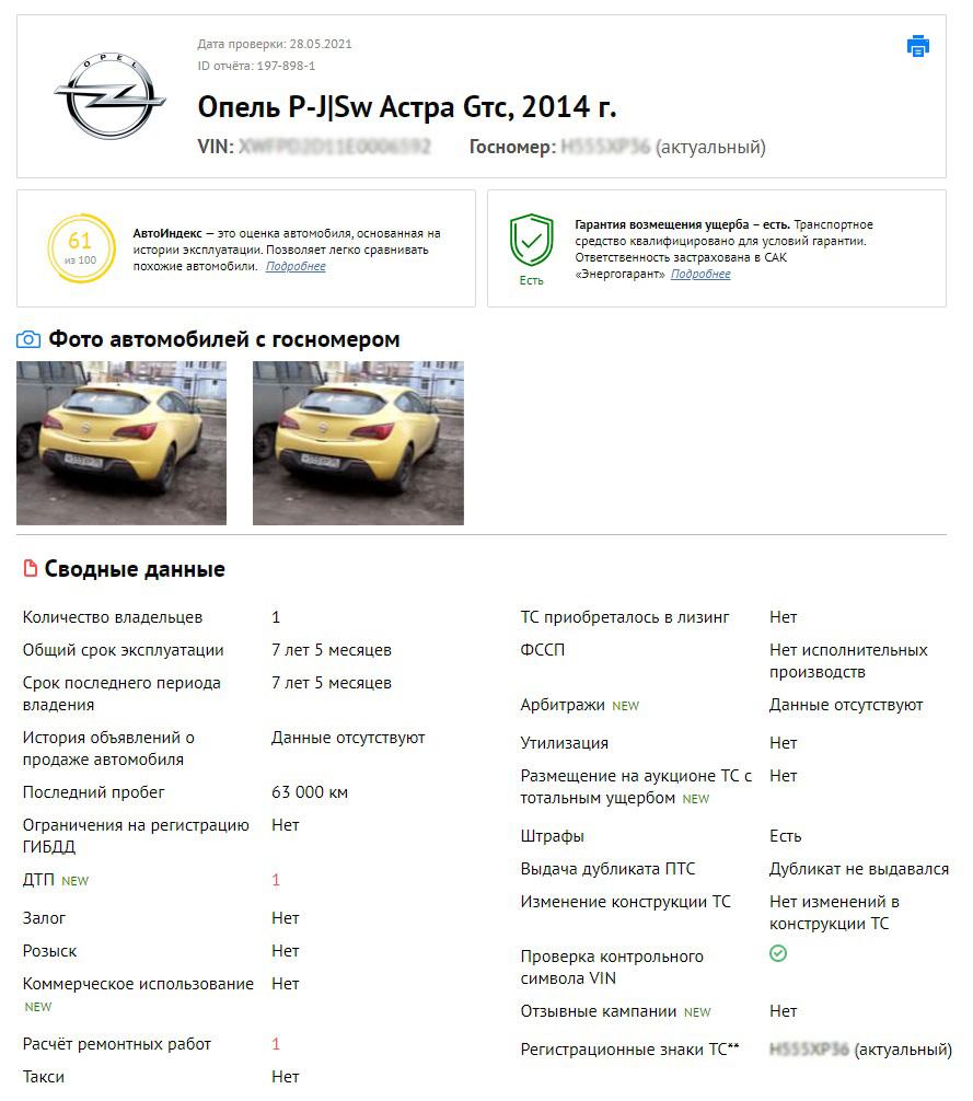 отчет автокод Opel Astra J GTC