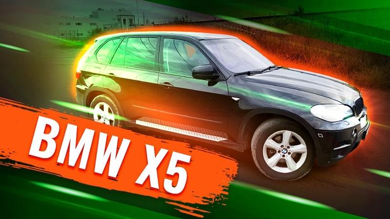 BMW X5 Е70