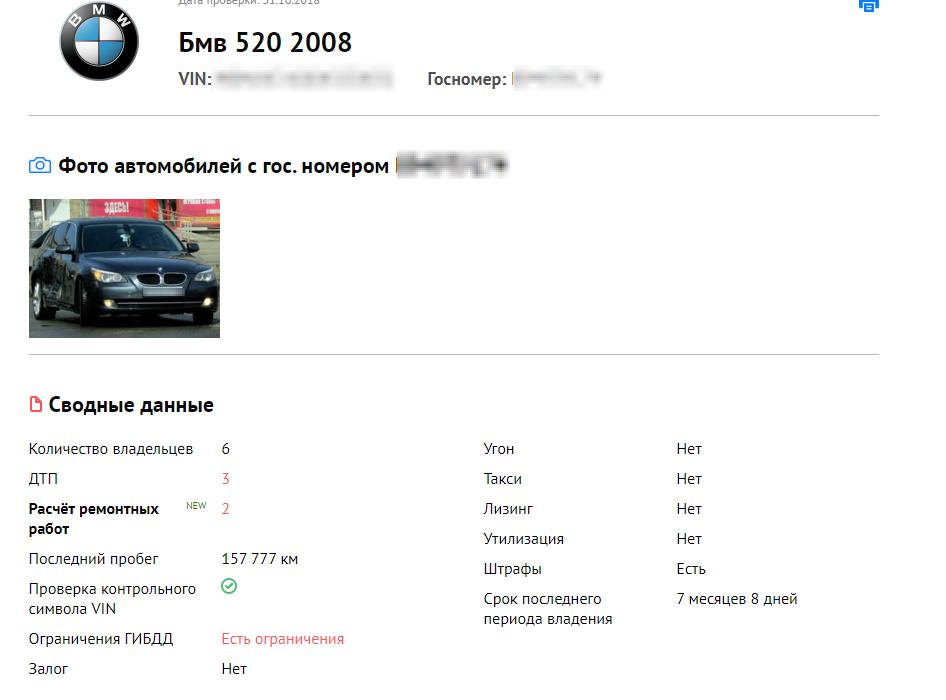 bmv-5-5-avtocod