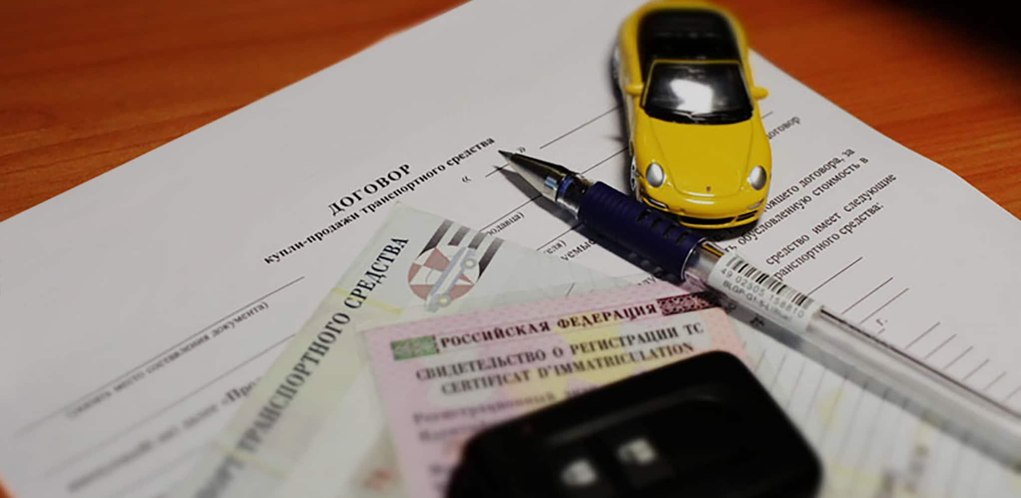 dogovor-kupli-prodaji-avto