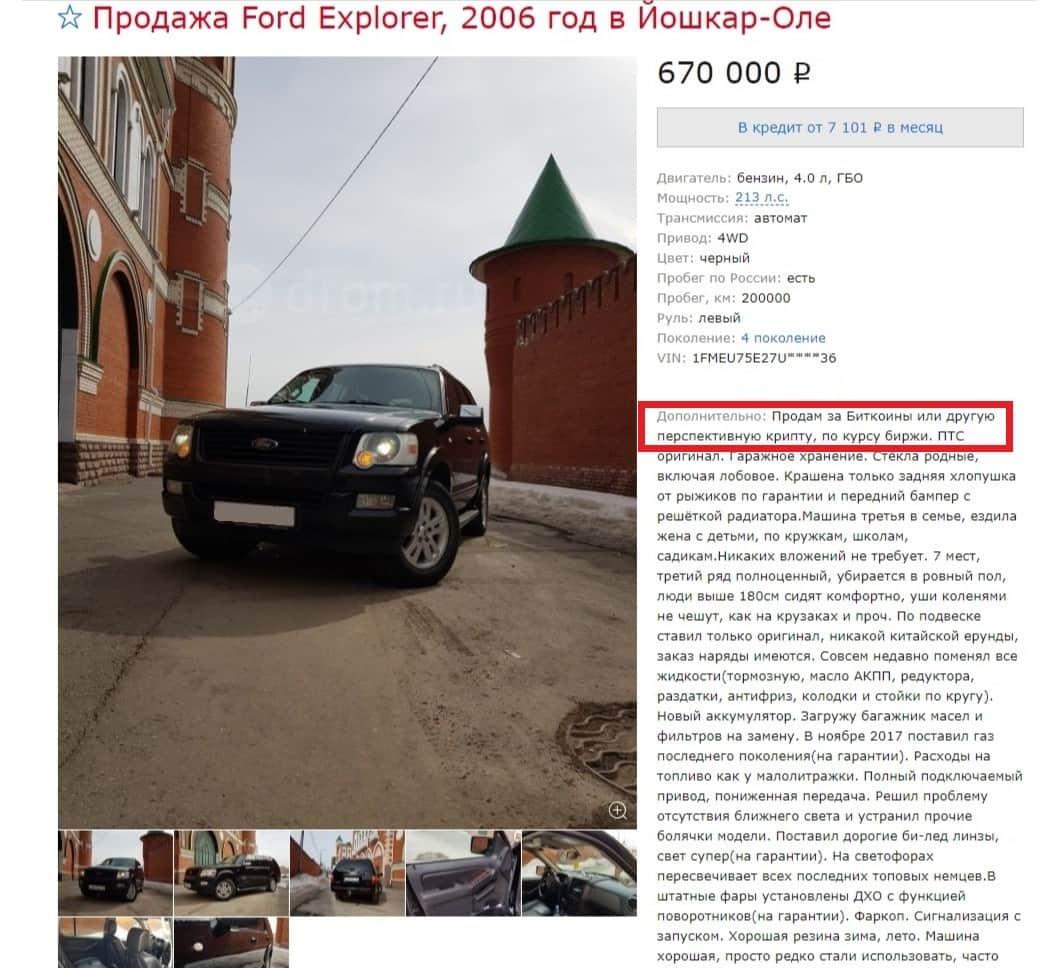 форд за биткоин