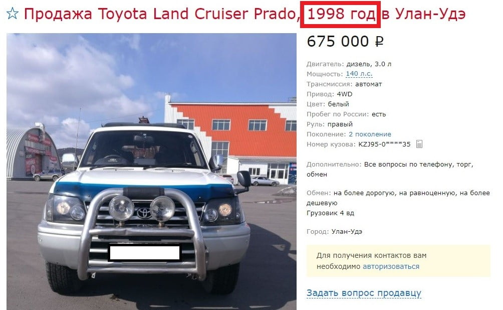 Продажа Прадо