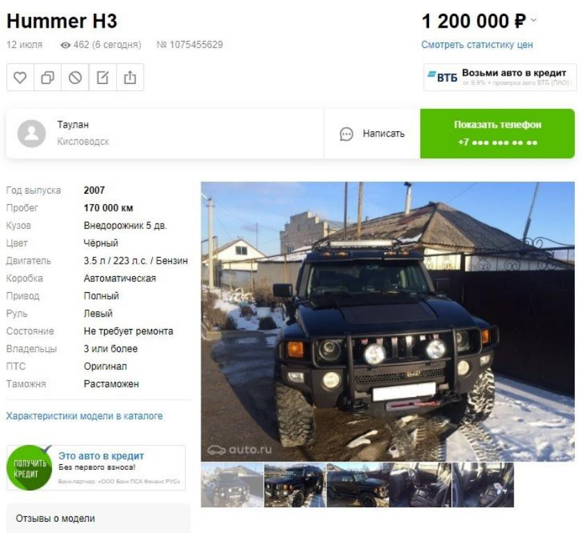 Продажа Хаммера