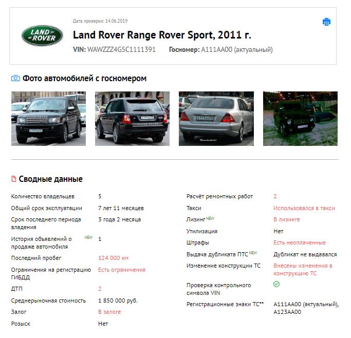 Как узнать владельца авто по номеру - законный и альтернативный метод