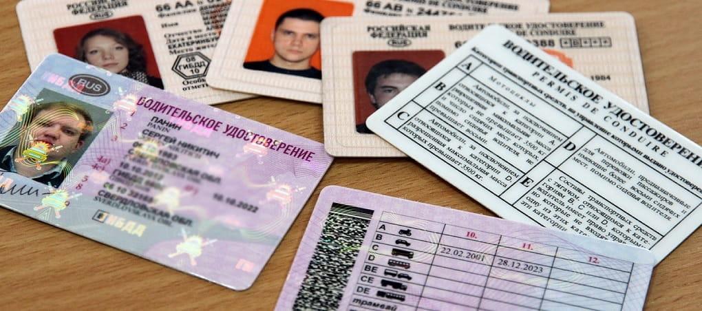 Что нужно чтобы получить водительские права