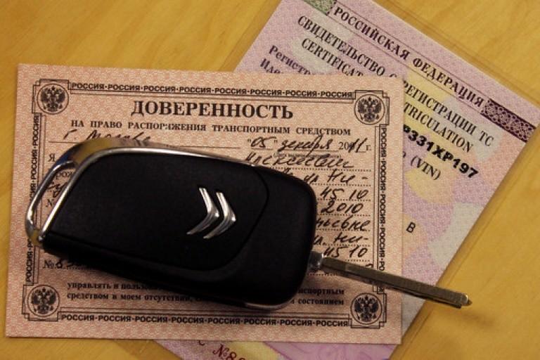 Продажа автомобиля по доверенности