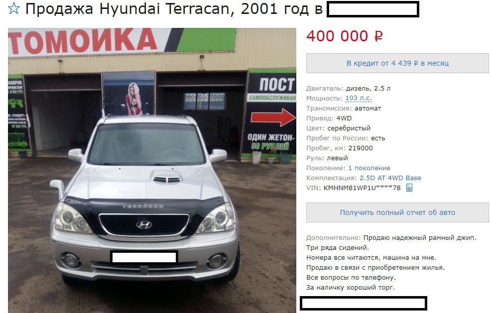авто продажа