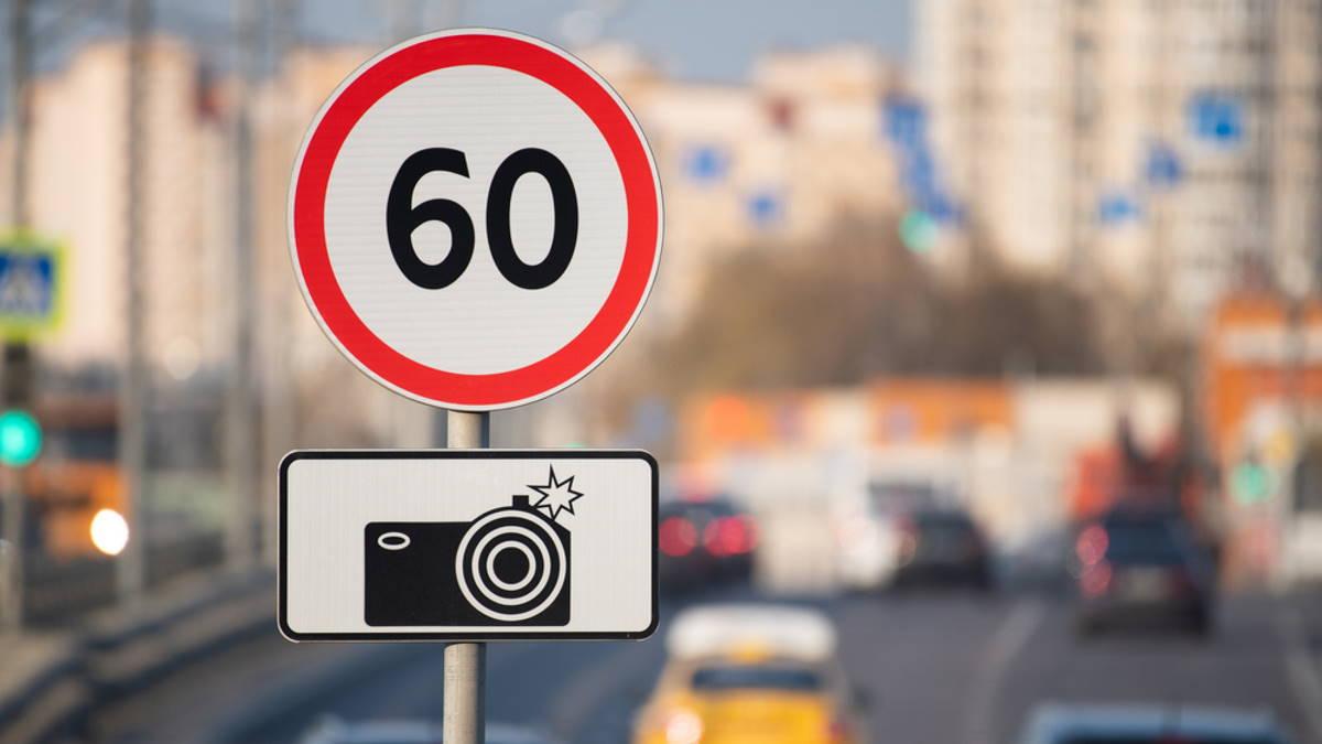 знак камеры на дороге