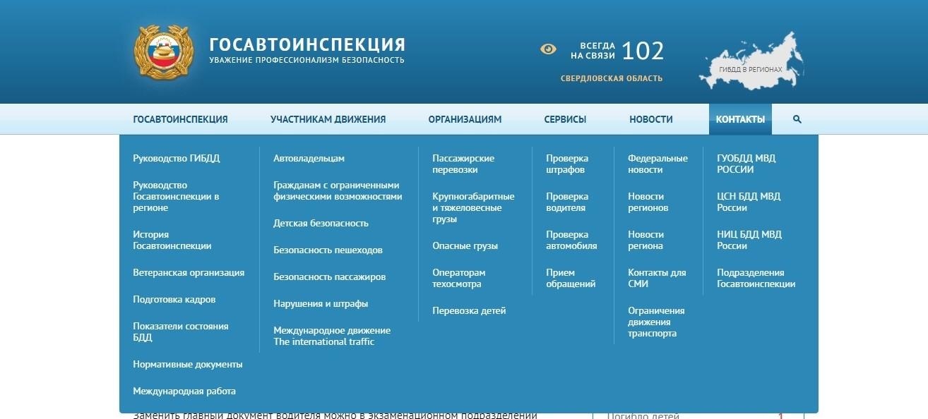 Воспользоваться сайтом ГИБДД РФ
